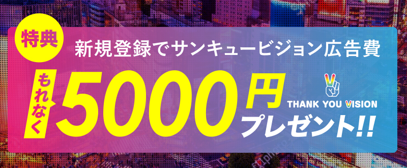 新規登録でサンキュービジョン広告費 もれなく5000円プレゼント!