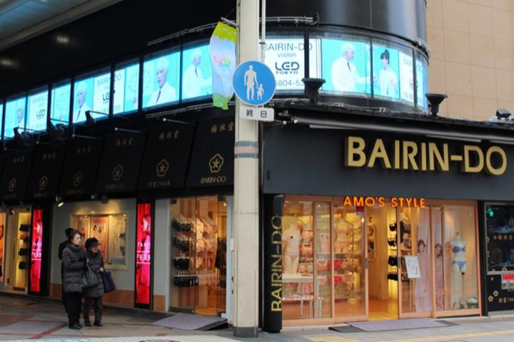 BAIRIN-DO VISION(梅林堂)